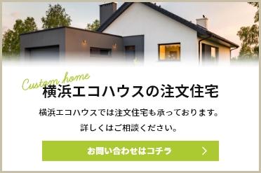 横浜エコハウスの標準仕様